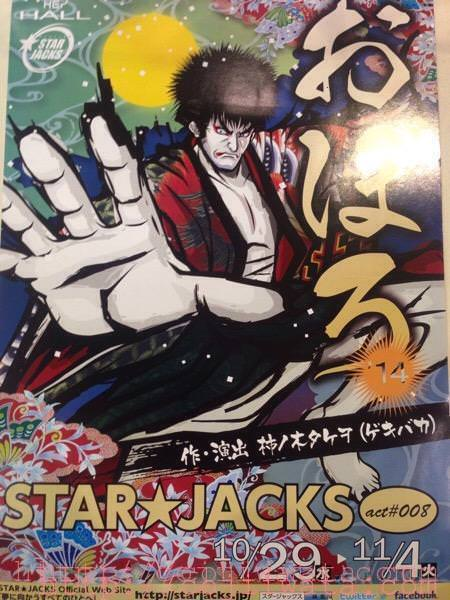 STAR☆JACKS act#008「おぼろ'14」
