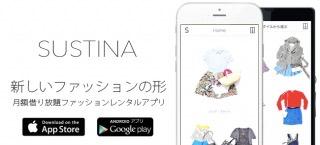 衣替え必要なし?月額ファッションレンタルアプリ「SUSTINA(サスティナ) 」ついにレンタルスタート!新しいファッションの形を体験!
