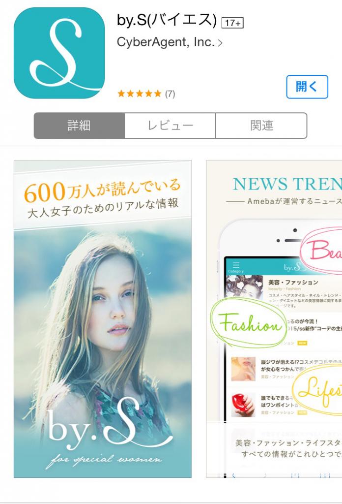 これは!by.sがアプリに!