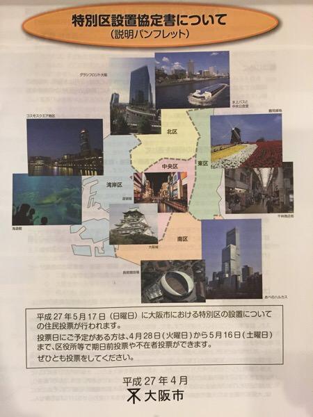 大阪都構想住民投票か