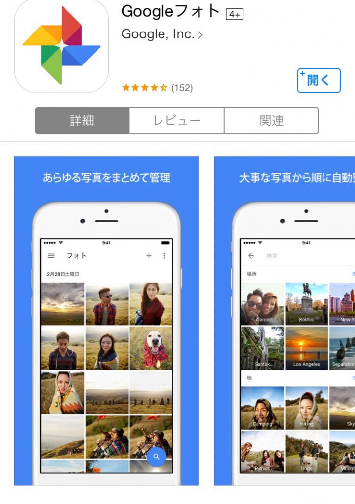 【必須アイテム!】写真容量に困ってる方必見。便利アプリ