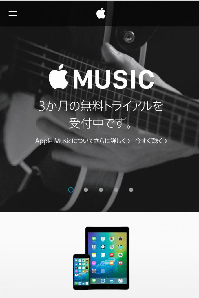 AppleMUSICを試してみた