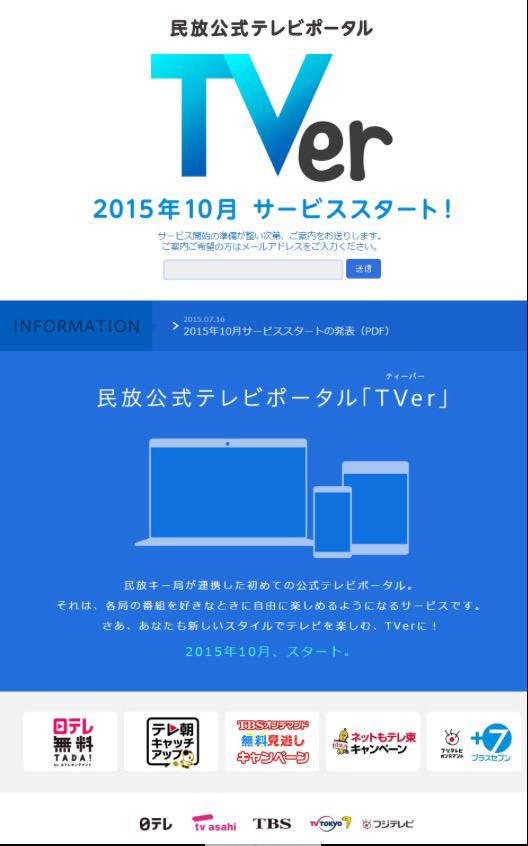 民放5局、テレビ番組をネットで無料配信 共同ポータル「TVer」10月スタート