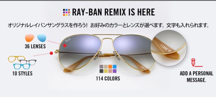 """【世界に一つだけ】これは欲しい!""""Ray Ban""""がオリジナルカスタマイズサービスを開始。"""