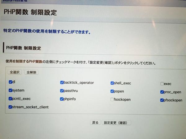 【ワードプレス】wpxサーバーを使われている方に朗報。EWW Image Optimizerが使えるようになってますよ。