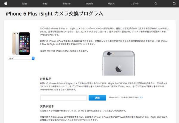アップル、iPhone 6 Plusのカメラを無償交換する「iSight カメラ交換プログラム」を発表