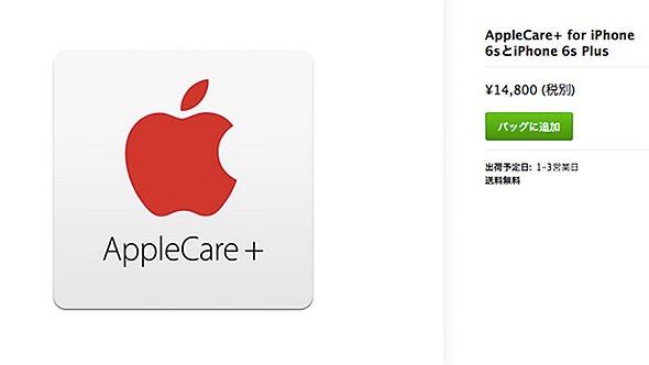 iPhone 6sのAppleCare+が値上げ それでも加入するべき?