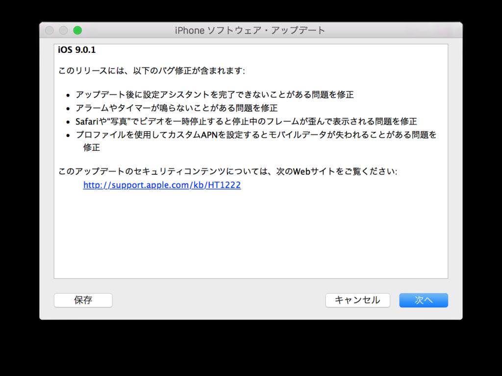 ios9.1で複数のバク修正