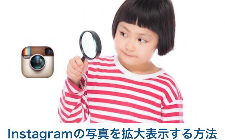 Instagramの写真を拡大表示する方法 !