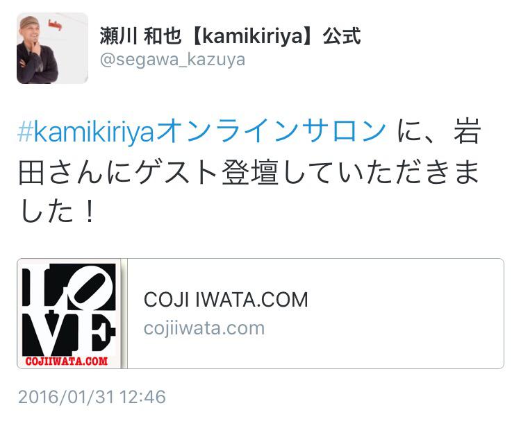 2月からkamikiriya さんのオンラインサロンにゲスト出演する事になりました。
