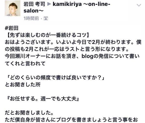 姫路のサロンkamikiriyaさんのオンラインサロンにて1いっかげヶ月毎日コラムを書かせてもらってました。
