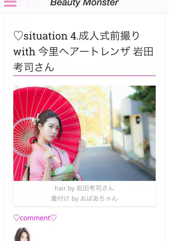 サロンモデル西村美咲さんのビューティモンスター特集に名前載せて頂けてました。
