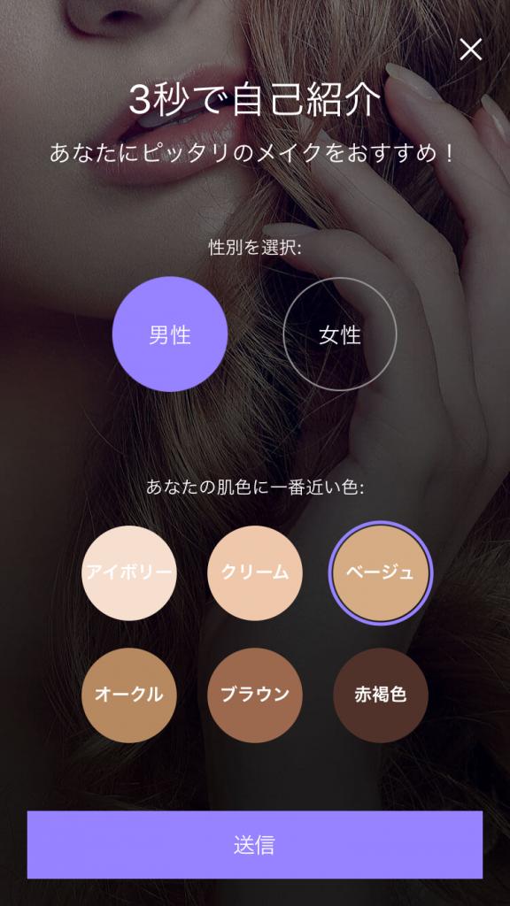 アプリでメイクが出来る!?Make up Plusが凄かった!