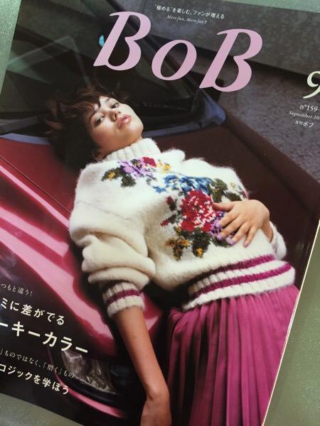 THROW の人気が凄すぎて業界誌にちょっとだけ載れてしまった。
