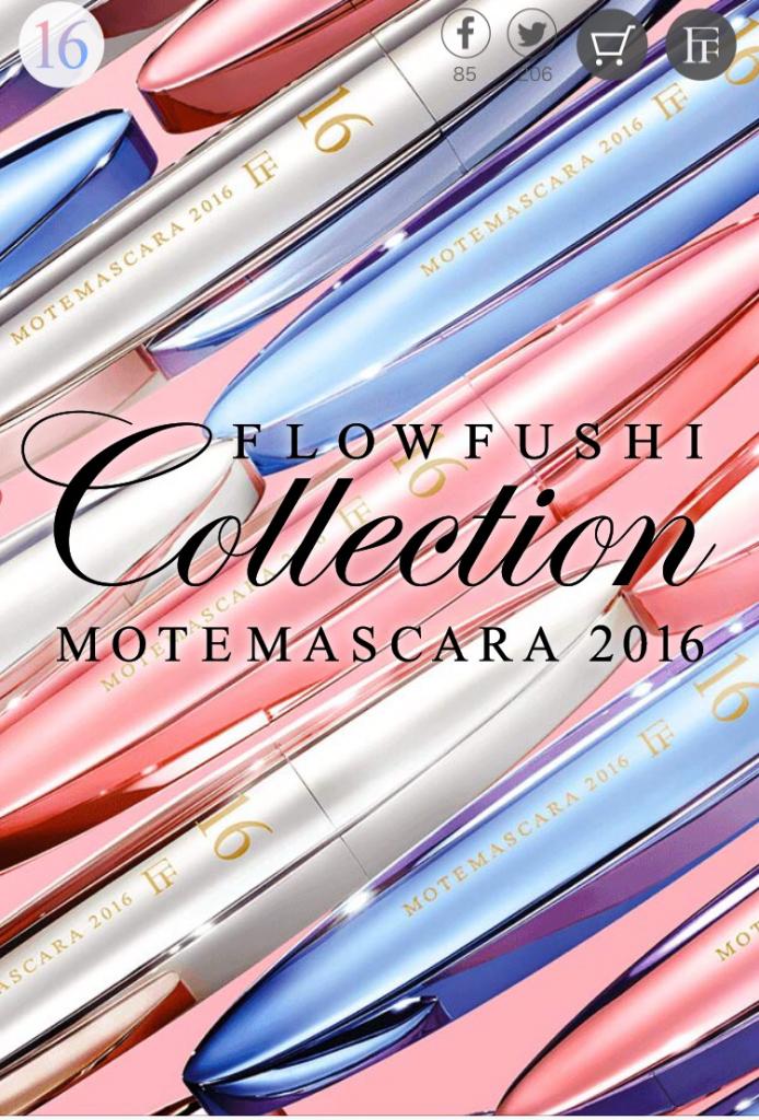 FLOWFUSHI Collection モテマスカラ2016 の、フェザーカールが使いやすそう!