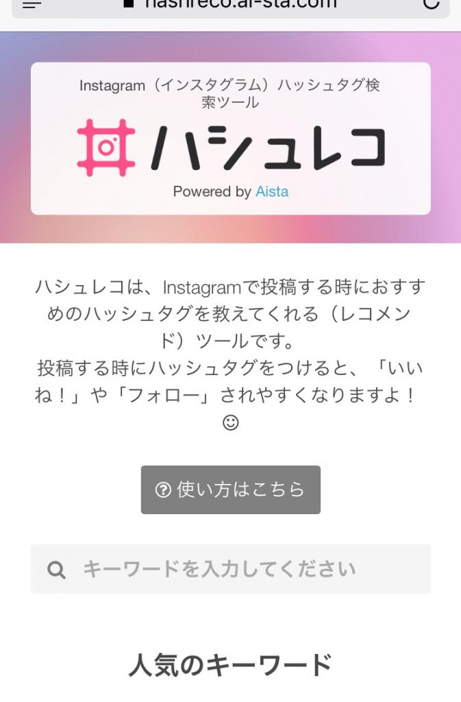 Instagramで人気のハッシュタグを見つけてフォロワーを増やす方法