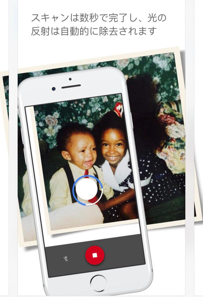 古い紙焼き写真を簡単に綺麗にスマホに取り込むアプリ!