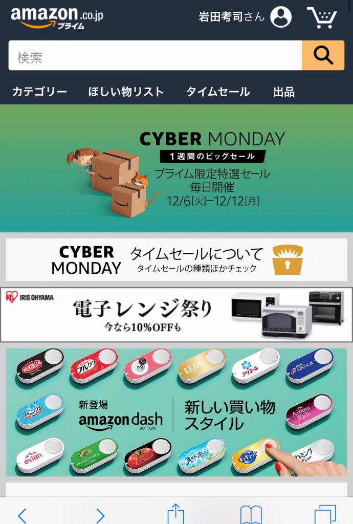 AmazonのCYBER MONDAYが熱い!