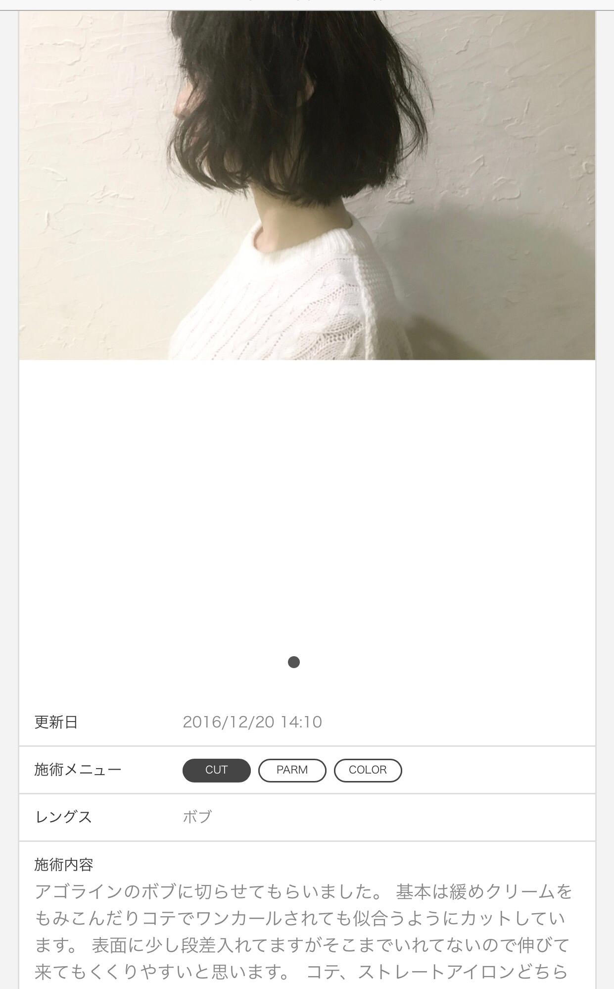 役者の梨田さんをバッサリカットしてみた。