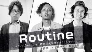 オンラインサロン「Routine」