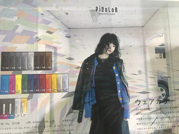 ムコタの新しいカラー剤【ピカラ】が来たからブログでメーカーに本気のプレゼンをして見た。