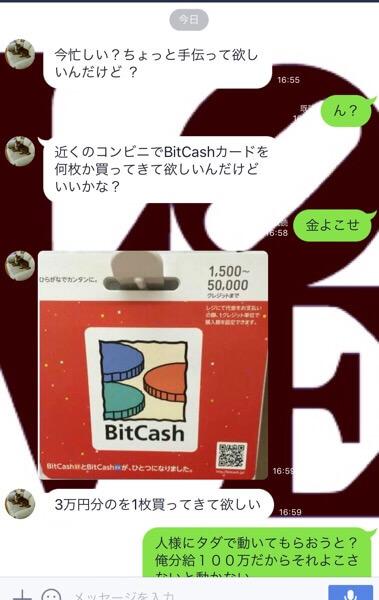 【実録】次の予約まで30分空いたからBitCashを欲しがるLINE詐欺の人と遊んでみた。