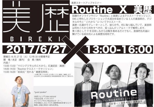 6/27火曜東京で美歴✖︎Routine ✖︎店販力の秘密の無料セミナーをします。