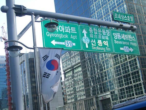 新しい事をする為に韓国に行ってきます