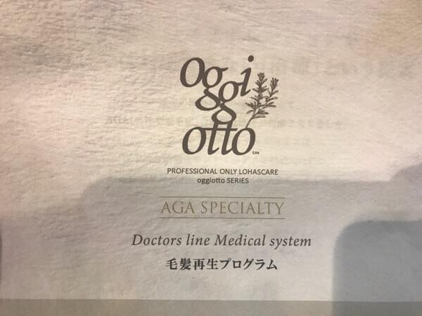 Oggi Otto(オッジィオット)✖️トレンザ イワタコウジ✖️AGA ドクターとのコラボ始まります。