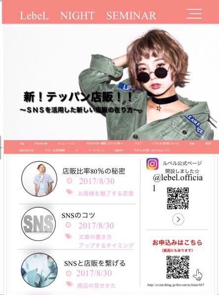 8/30(水)LebeL NIGHT SEMIAR【新!テッパン店販!!〜SNSを活用した新しい店販の在り方〜】をさせてももらいます。
