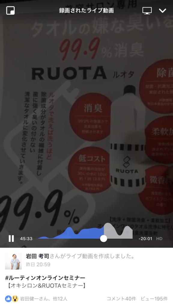 目に見えないサービスを極上のサービス【オキシロン】と新しい臭いを取る洗剤【RUOTA(ルオタ)】の能力に驚いた話