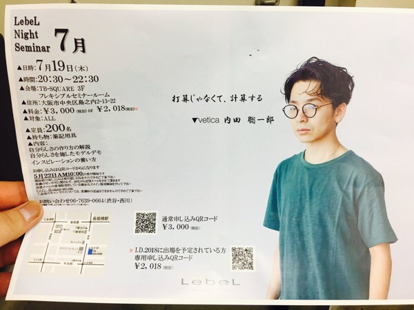 vetica内田さんのナイトセミナーに行ってきます。