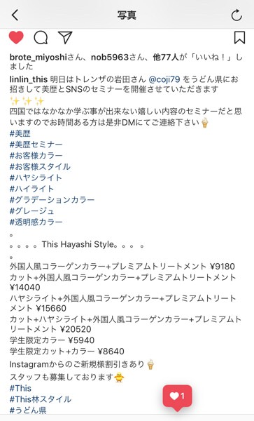 明日は香川県で美歴とSNSのセミナーします。