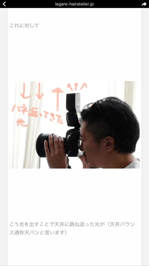 広島のレガーレの木村さんのガチブログが撮影の勉強なりすぎて驚いた。