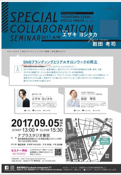 9月5日(火)grico エザキヨシタカ× trenza イワタコウジ リアルサロンワークとSNSブランディングの両立セミナー