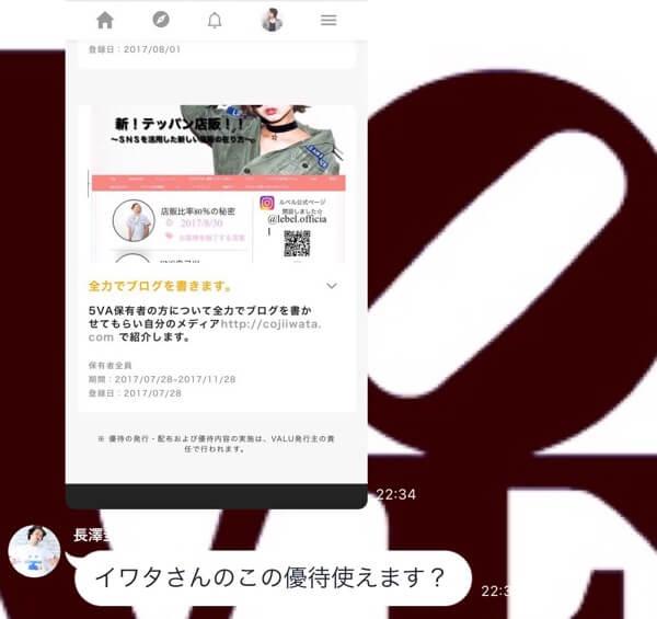 《サロン名も決定!?》5VA 購入してくれた長澤圭佑さんについて全力で書いてみた。
