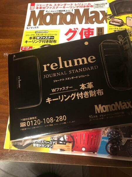 Monomaxの付録が予想外に良かった!