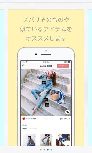 Instagramで見た服が何処のかわかるアプリ【チォオ】が凄い!