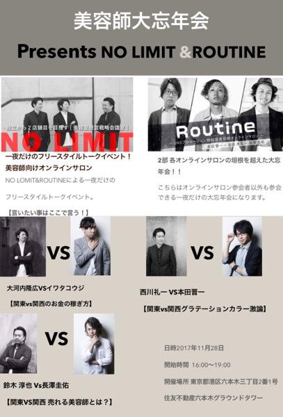 ガチで喋る大忘年会を11/28東京にてNO LIMIT &Routineでします!