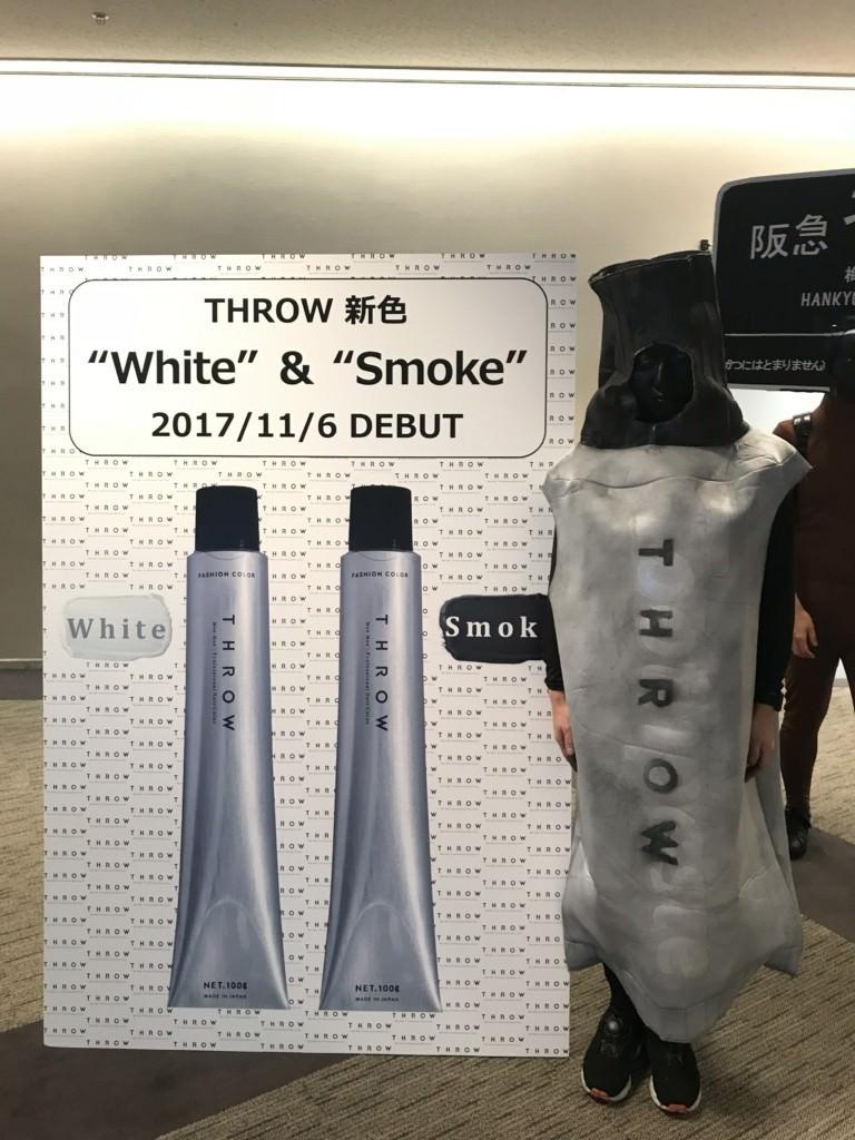 【極秘政策データー!】11月6日発売のTHROWの新色SMOKE とWHITE の作り方教えます