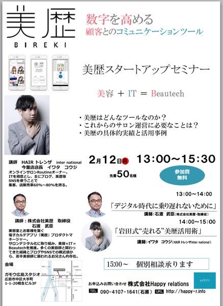【広島】2月12日美歴スタートアップセミナーします!