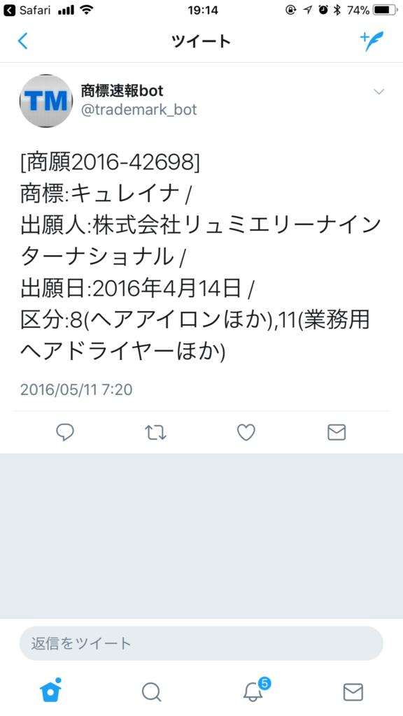 え!?リュミエリーナさん毎月新作発表するの?キュレイナ3DPlusを2018年1月8日発表!