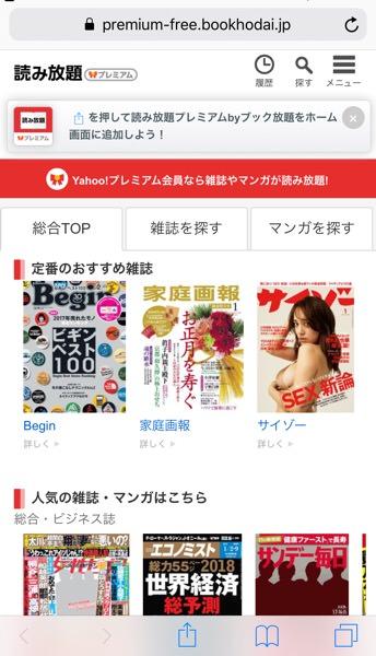 ソフトバンクユーザーなら無料!Yahoo!プレミアム会員向けに「雑誌・マンガ読み放題サービス」が開始