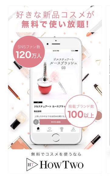 女子必見の神アプリ!無料でコスメ使いたい放題の【HOWTWO】が凄い!!