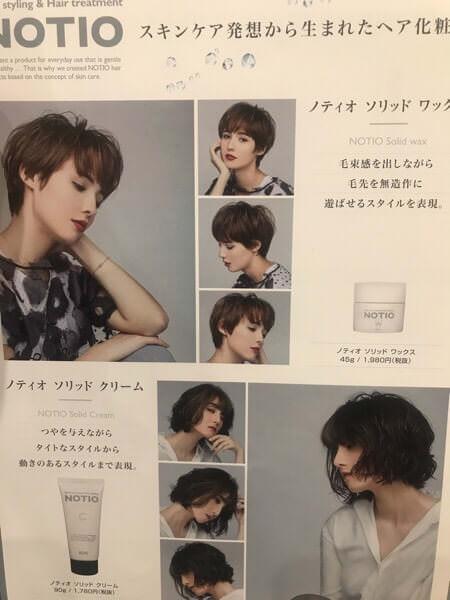 NOTIO からメンズのショートスタイルにも使えるソリッドシリーズが発売!