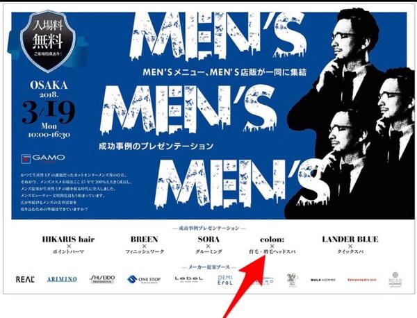 ガモウ関西さんの男性客用のセミナーMEN'SMEN'SMEN'Sにcolon:田口さんのセミナー観に行きます