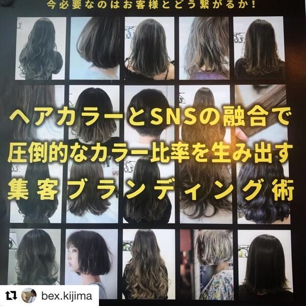 名古屋に行きます!カラーとSNSの共通点とは?