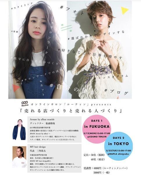 来週火曜は東京でこちらのセミナーがあります
