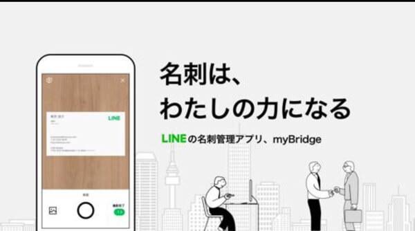 LINEが名刺管理アプリをリリース!my Bridge