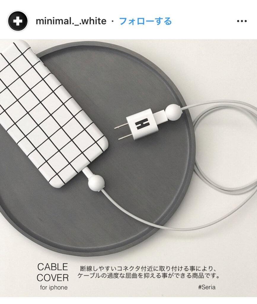iPhoneの電源ケーブル断線予防にセリアがおすすめ!